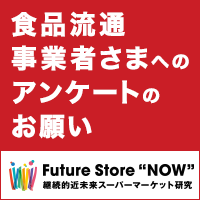 Future Store NOW 2017